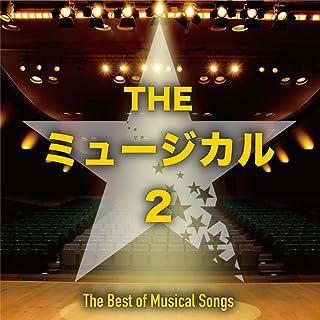 """民衆の歌 「レ・ミゼラブル」より (Do You Hear the People Sing? """"Les Miserables"""")..."""