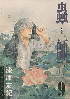 蟲師(9) (アフタヌーンコミックス)