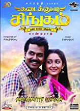 Kadaikutty Singam Tamil DVD - Karthi, Sathyaraj, Sayyeshaa - Written and directed by Pandiraj, Produced by Suriya Latest New Tamil Movie Cinema Film