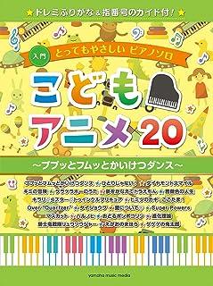 とってもやさしいピアノソロ こどもアニメ20~ププッとフムッとかいけつダンス~ -ドレミふりがな&指番号のガイド付!- (入門とってもやさしいピアノソロ)