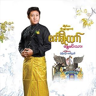 Amazon com: Aung Htet