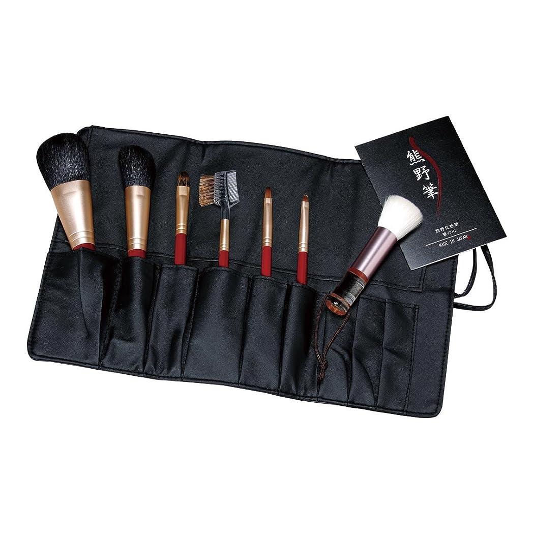 蓋行うインド熊野筆 化粧筆セット 筆の心 洗顔ブラシ付 KFi-R207