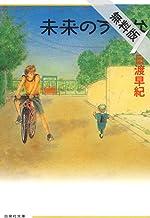未来のうてな【期間限定無料版】 1 (白泉社文庫)