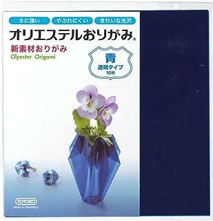 東洋紡STC(株) オリエステルおりがみ 15cm×15cm 単色10枚セット 透明タイプ 青 色番008 TYB-02