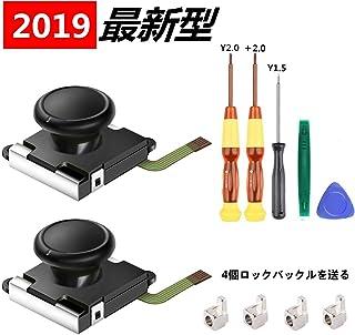 Nintendo Switch Joy-Con 交換部品 ジョイコン コントロール 左/右 センサーアナログジョイスティック 交換用 尾錠 ロックバックル Joy-Con用 L/Rセンサー コントロール 修理ツール付き ニンテンドースイッチ対応 (三種類セット)