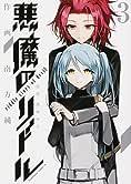 悪魔のリドル (3) (カドカワコミックス・エース)