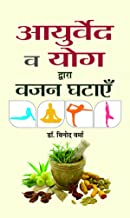 Ayurveda va Yoga Dwara Vazan Ghatayen (Hindi Edition)