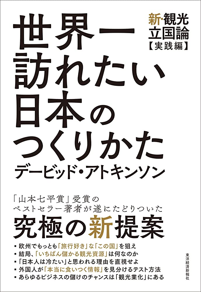 感動するバッジ見える世界一訪れたい日本のつくりかた―新?観光立国論【実践編】