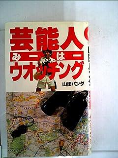 芸能人み-は-ウオッチング (1984年) (赤丸)