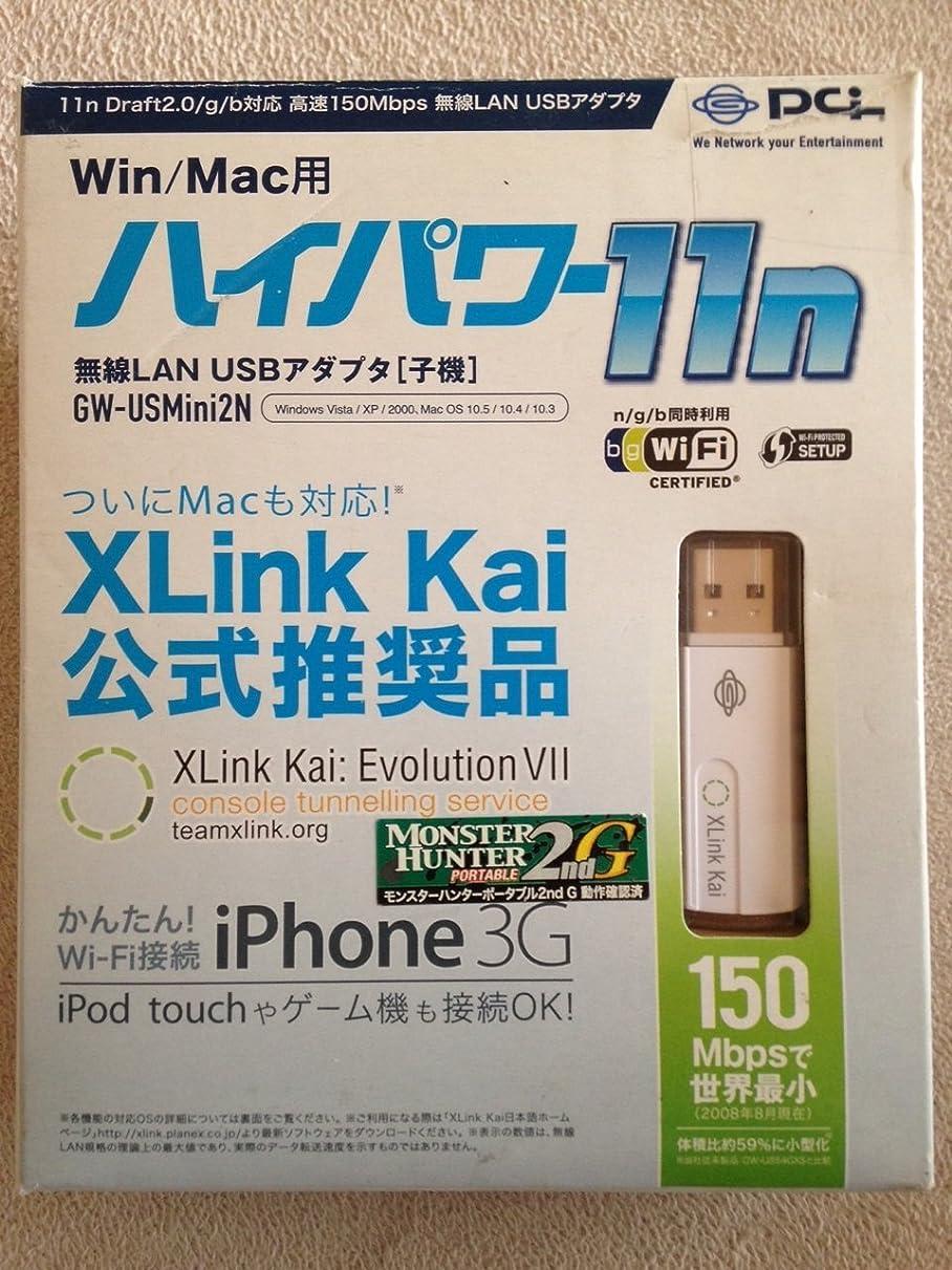 PLANEX 11n/g/b 無線LAN USBアダプタ(XLink Kai) GW-USMini2N