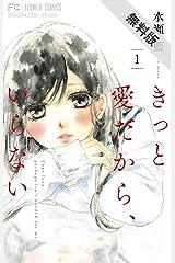 きっと愛だから、いらない(1)【期間限定 無料お試し版】 (フラワーコミックス) Kindle版