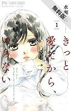 きっと愛だから、いらない(1)【期間限定 無料お試し版】 (フラワーコミックス)