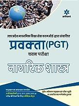 Uttar Pradesh Pravakta (PGT) Chayan Pariksha: Rajnitishastara
