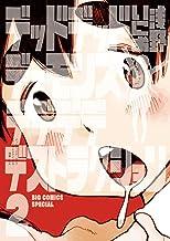 表紙: デッドデッドデーモンズデデデデデストラクション(2) (ビッグコミックス) | 浅野いにお