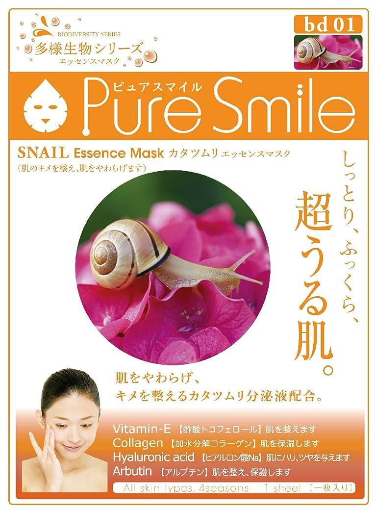 シットコムわずらわしい移植Pure Smile エッセンスマスク カタツムリ 23ml?30枚