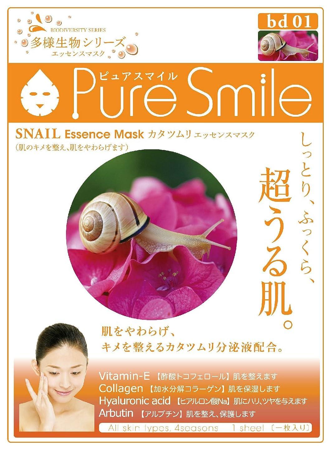 アヒル返済驚くべきPure Smile エッセンスマスク カタツムリ 23ml?30枚