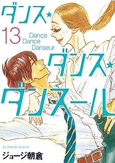 ダンス・ダンス・ダンスール (13) (ビッグコミックス)