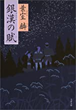 表紙: 銀漢の賦 (文春文庫) | 葉室 麟