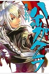 ハイガクラ: 5 (ZERO-SUMコミックス) Kindle版
