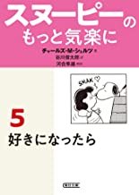 表紙: スヌーピーのもっと気楽に(5) 好きになったら (朝日文庫) | チャールズ・M・シュルツ