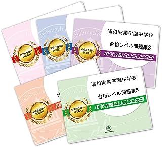 浦和実業学園中学校直前対策合格セット問題集(5冊)