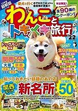 わんことトキメキ旅行'22 (COSMIC MOOK)