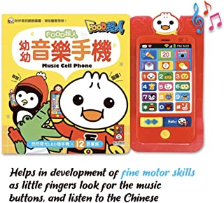 Food Superman My Children Music Phone Toys with Lights, Chinese Children's Song, Fun, Smartphone Toys for Toddlers Learning Games. Touch and Learn Interactive Tablet, Chinese Edition