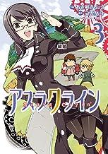 アスラクライン(3) (電撃コミックス)