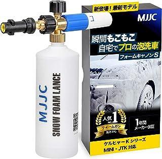 MJJC 最新強化版 フォームキャノンS ケルヒャー用 泡洗車 フォームガン Karcher ケルヒャー高圧洗浄機に対応【一年保証】 (フォームキャノンS)
