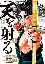 表紙: 天を射る(1) (ビッグコミックス) | 西荻弓絵
