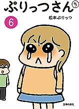 ぷりっつさんち(6)