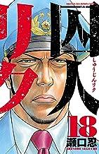 表紙: 囚人リク(18) (少年チャンピオン・コミックス) | 瀬口忍