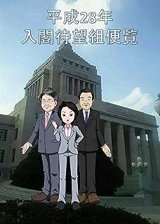 平成28年入閣待望組便覧