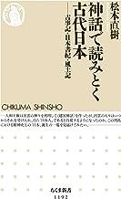表紙: 神話で読みとく古代日本 ──古事記・日本書紀・風土記 (ちくま新書)   松本直樹