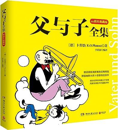 父与子全集(80周年典藏版)