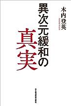 表紙: 異次元緩和の真実 (日本経済新聞出版) | 木内登英