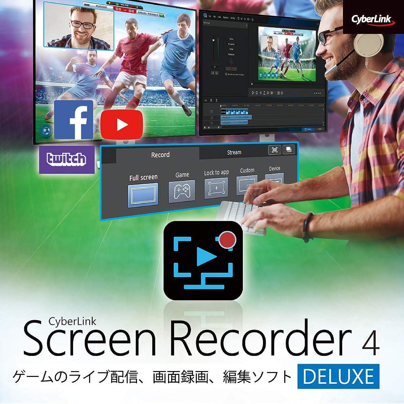 ジョージエリオット倫理的サイトラインScreen Recorder 4 Deluxe|ダウンロード版