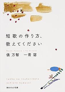 短歌の作り方、教えてください (角川ソフィア文庫)