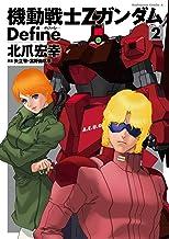 表紙: 機動戦士Zガンダム Define(2) (角川コミックス・エース) | 矢立肇・富野由悠季