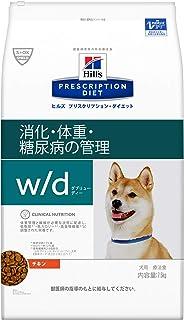 【療法食】 プリスクリプション・ダイエット ドッグフード w/d 消化・体重・糖尿病の管理 チキン 7.5kg