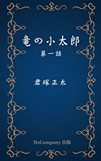竜の小太郎 第一話 (BoBoBooks)