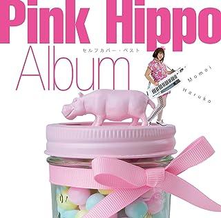Pink Hippo Album~セルフカバー・ベスト~