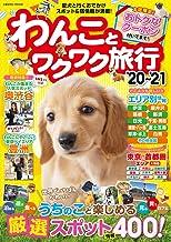わんことワクワク旅行'20〜'21 (COSMIC MOOK)