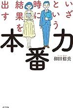 表紙: いざという時に結果を出す本番力 | 和田裕美