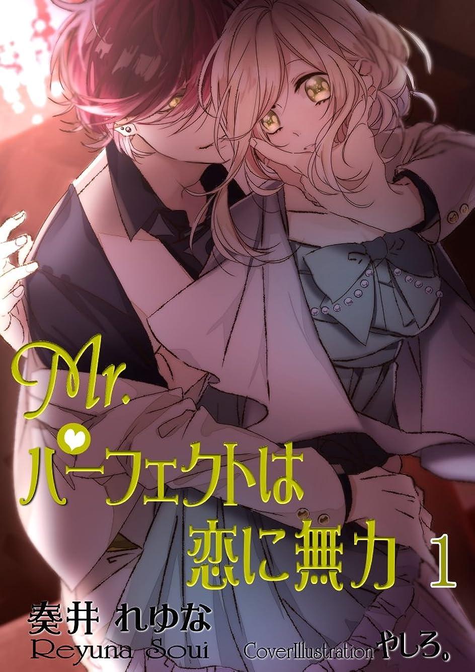財布ラップ振る舞うミスターパーフェクトは恋に無力 第1巻 (純愛ジュールR)