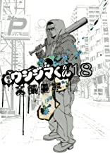 表紙: 闇金ウシジマくん(18) (ビッグコミックス) | 真鍋昌平