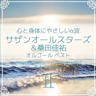心と身体にやさしいα波 ~ サザンオールスターズ&桑田佳祐 オルゴール・ベストⅡ
