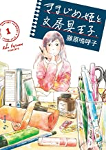 表紙: きまじめ姫と文房具王子(1) (ビッグコミックス) | 藤原嗚呼子
