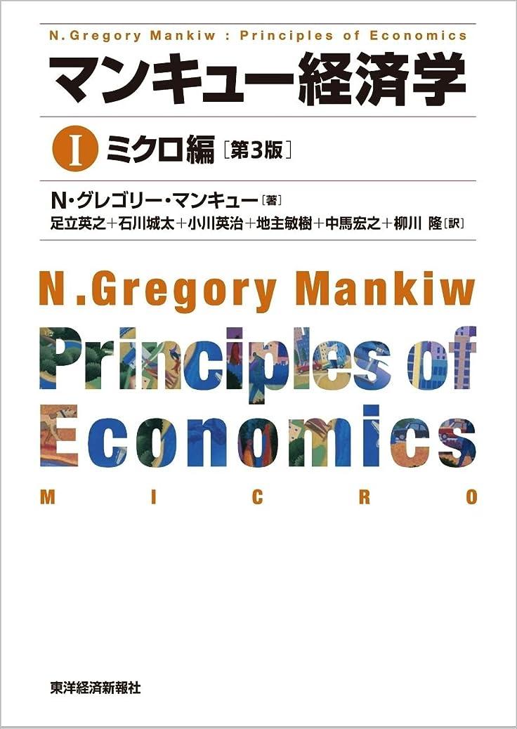 遠いファーザーファージュ孤独マンキュー経済学Ⅰ ミクロ編(第3版)