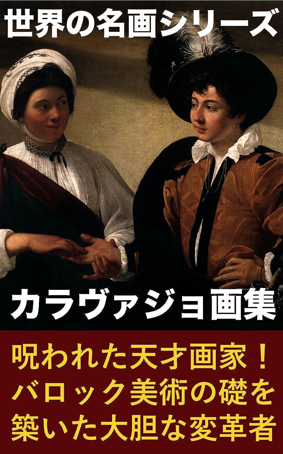 デュアル恒久的厳しいカラヴァッジョ画集 (世界の名画シリーズ)
